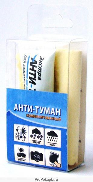 АНТИ-ТУМАН защита от запотевания до «минус» 30С