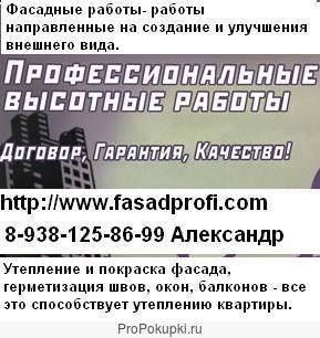 Высотные работы - в Ростове и РО