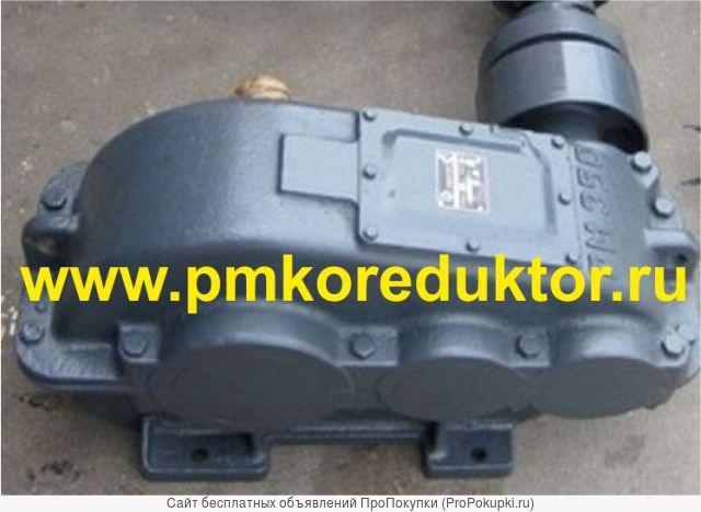 Крановые-цилиндрические редукторы РМ-350