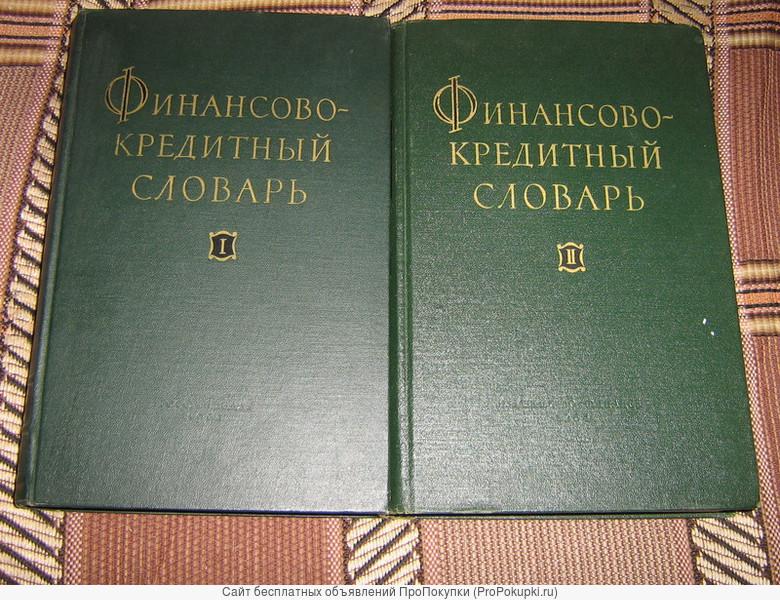 Финансово-кредитный словарь