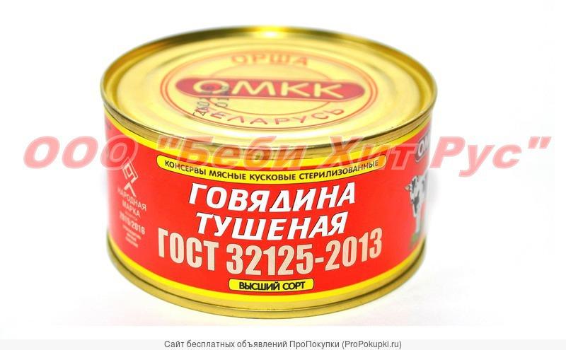 Белорусская Тушенка говяжья ОМКК 325гр высший сорт