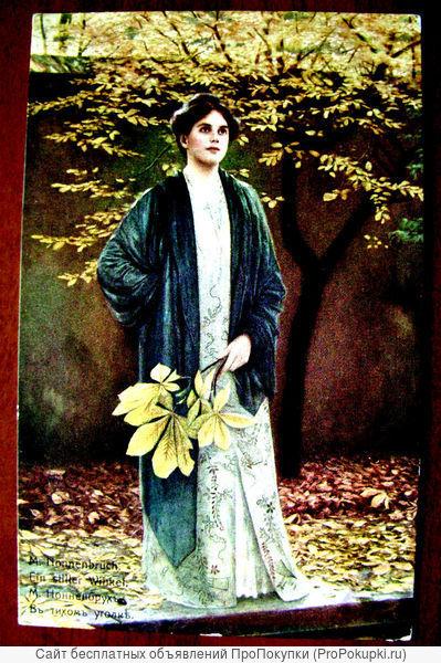 """Редкая открытка Макс Нонненбрух """"В тихом уголке» 1902 год"""