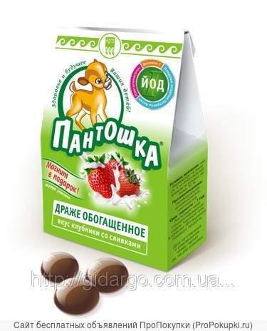 Натуральные витамины для детей! Драже «Пантошка-йод»