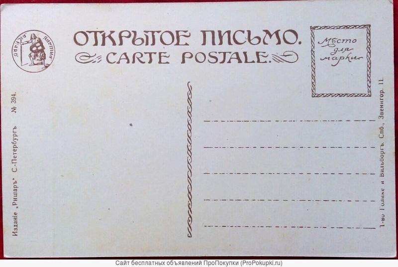 Редкая открытка «Ай! Не входите»1912 год