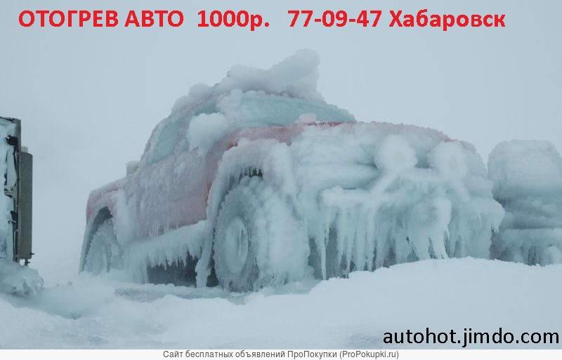 Отогрев авто 1000р. Хабаровск 77-09-47