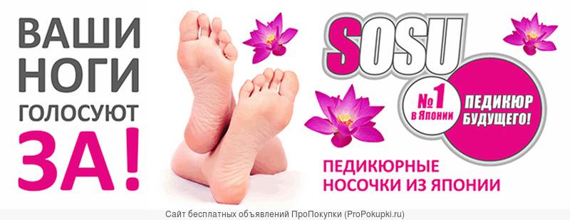 педикюрные носочки SOSO