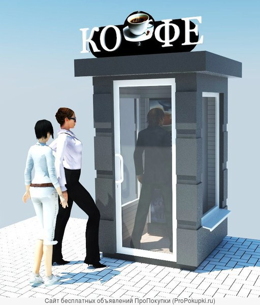 Киоски - автоматы для продажа кофе.