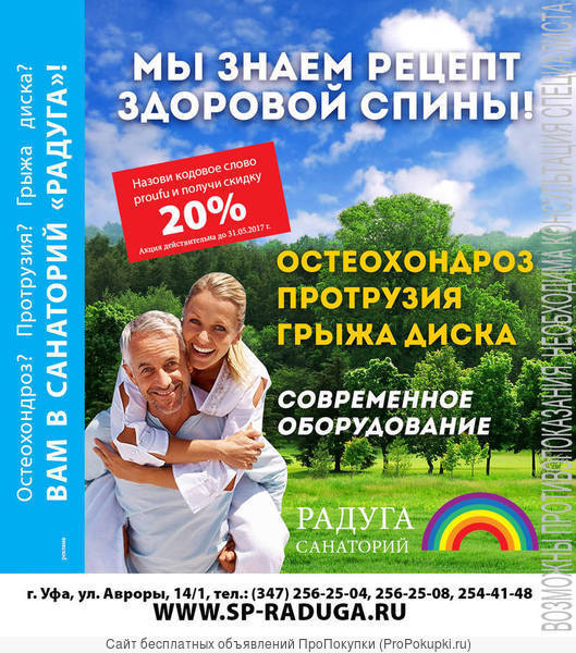 Санаторий Радуга, г.Уфа