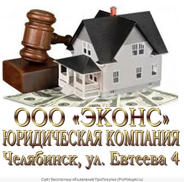 Юридические услуги по недвижимости в Челябинске, Копейске