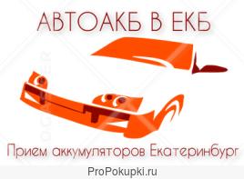Прием б/у аккумуляторов дорого в Екатеринбурге.Сдать бу АКБ в пункт приема.Цена.Прием ИБП