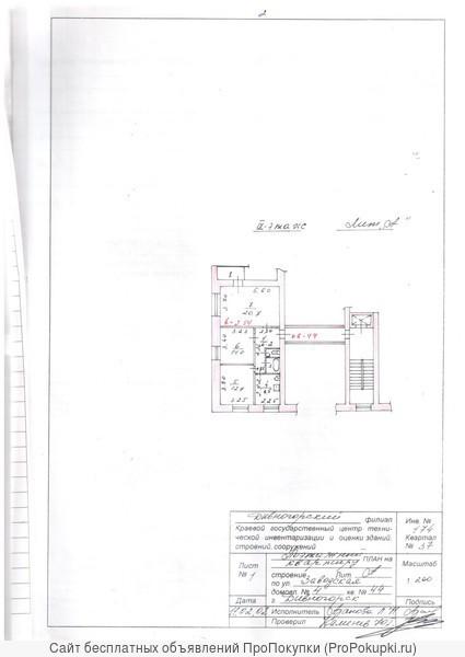 Продам 3х комнатную квартиру в г.Дивногорске