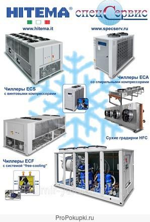Промышленные холодильные установки: водяные и воздушные чиллеры, градирни, фрикулинги, теплообменники