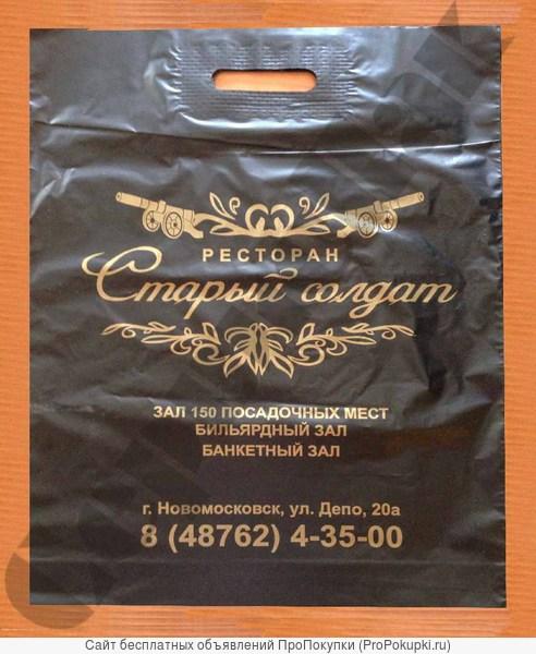 предлагаем изготовление пакетов с логотипом