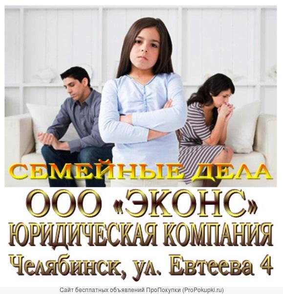 Юридические услуги по семейным делам в Челябинске