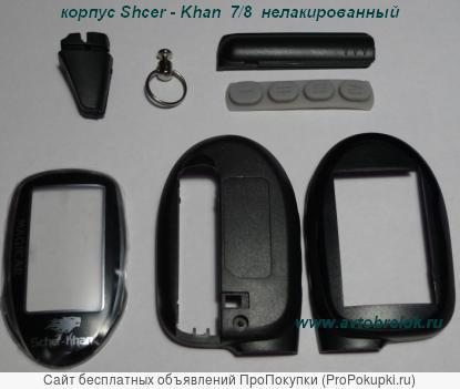 Корпус Scher-Khan Magicar 7/8/9/10 для брелка автосигнализации нелакированный