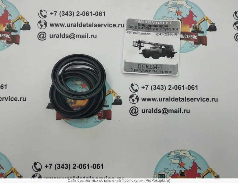 Ремкомплект г/ц. выдвижения стрелы ПСКБМ-1