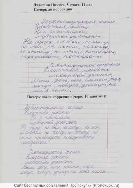 Исправление почерка у школьников