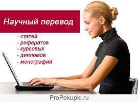 Переводы с иностранного языка на русский