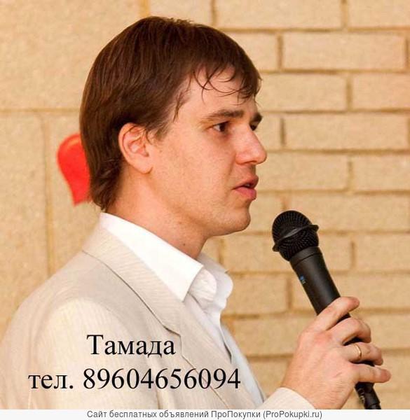 Тамада в Ростове-на-Дону