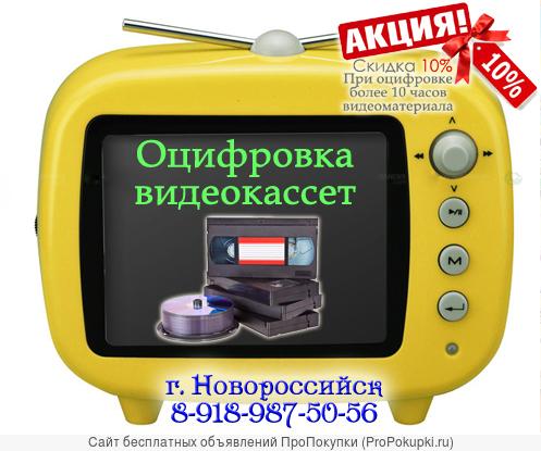 Оцифровка видеокассет и аудиокассет