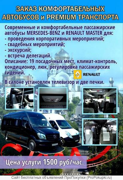 Заказ автобусов Мерседес, Рено в Хабаровске