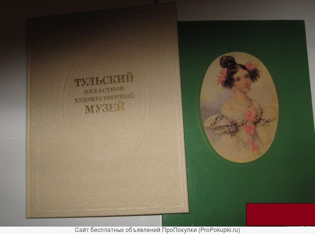 Альбом Тульский областной художественный музей