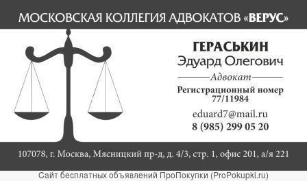 Адвокат по уголовным и гражданским делам в Москве