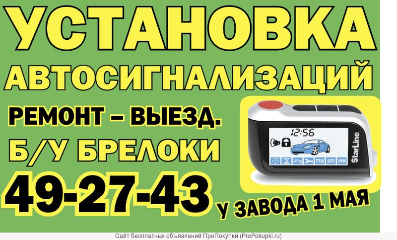Установка Автосигнализации,автозапуска,выезд,ремонт в Кирове