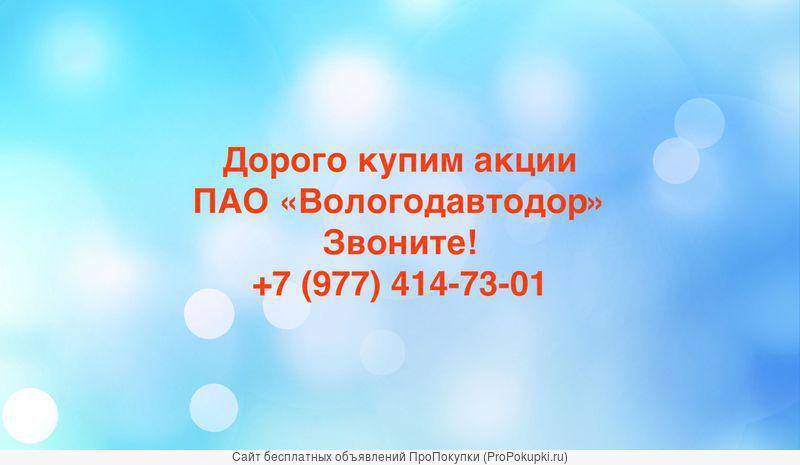 Купим акции ПАО «Вологодавтодор» дорого