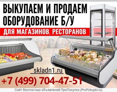 Торговое оборудование б/у для магазинов, ресторанов, кафе