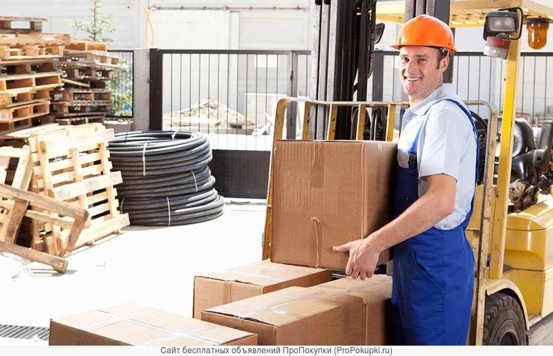 Требуются: комплектовщики,упаковщики,грузчики