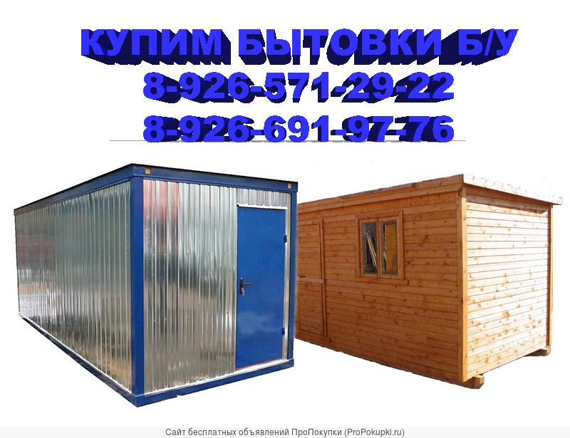 Куплю бытовки б у., строительные вагончики, блок контейнеры б у.