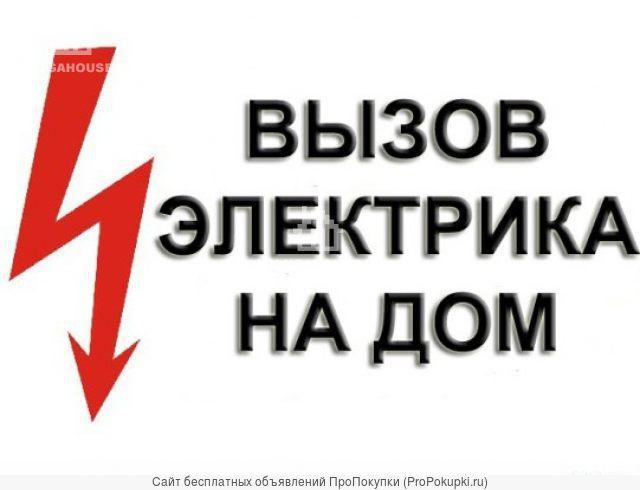 Услуги электрика Хабаровск