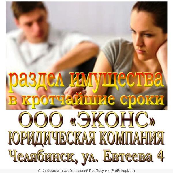 Юридические услуги по разделу имущества в Челябинске, Копейске