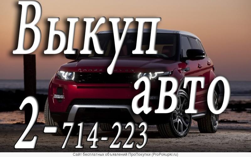 Выкуп шин и дисков в Красноярске. Скупка автомобилей