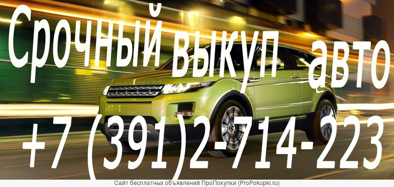 Выкуп авто в Красноярске. Покупка шин и дисков.