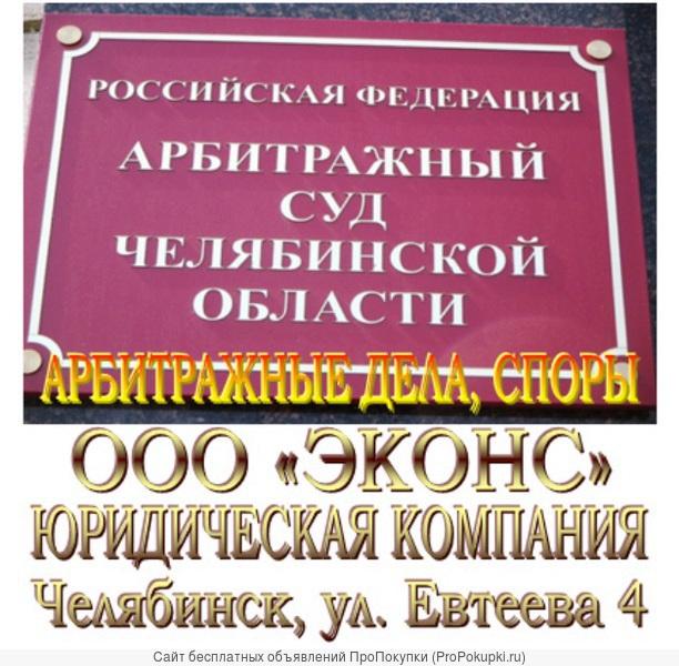 Юридические услуги по арбитражным спорам в Челябинске, Копейске