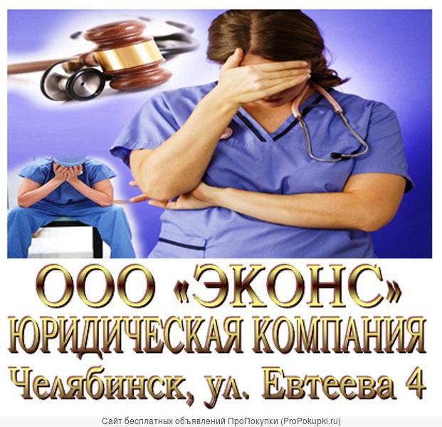 Юридические услуги по медицинским спорам в Челябинске, Копейске
