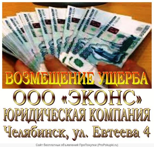 Юридические услуги по возмещению ущерба в Челябинске, Копейске