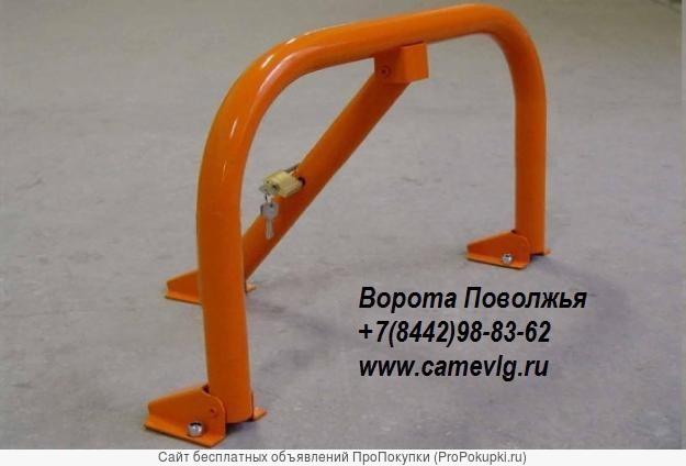 Барьер парковочный в наличие в Волгограде
