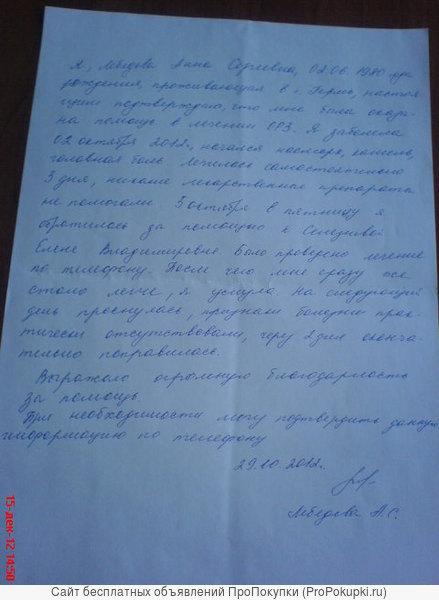 Экстрасенс. Ученица Джуны.Елена Владимировна.Помощь