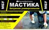Мастика МБУ (мастика битумная холодного применения)