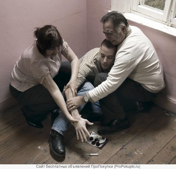 Помощь родственникам наркоманов( анонимно )