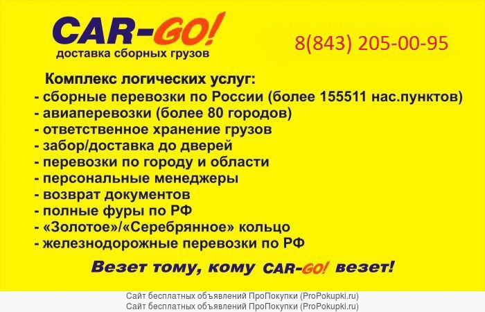 Грузоперевозки по всей России от 1 кг сборным грузом