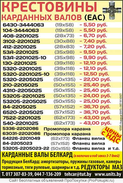 Продам: Фланец вилка 84-2205023 (57х152); 64226-2201049 (62х173)