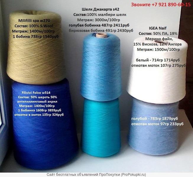 Пряжа на бобинах для машинного вязания