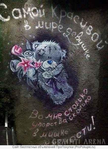 Реклама на асфальте в Новосибирске