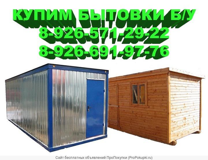 Покупаем бытовки б/у, строительные и дачные