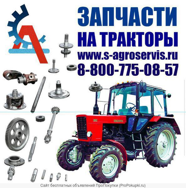 Запчасти на трактор дт 75