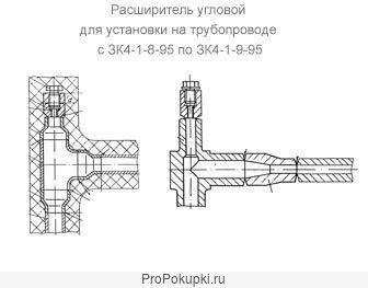 Расширитель прямой и угловой по ЗК